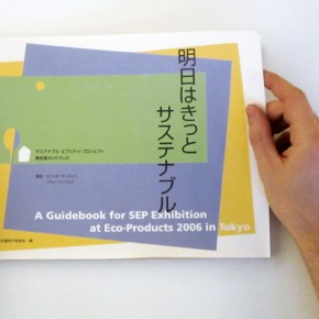 A Guidebook for SEP Exhibition at Eco-Products 2006 in Tokyo